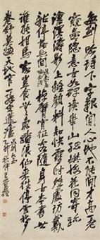 书法 by wu changshuo
