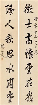 行书七言联 (couplet) by ma yifu
