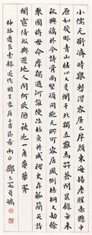 楷书 by deng erya