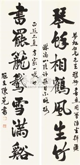 七言对 对联 (calligraphy) (couplet) by chen mian