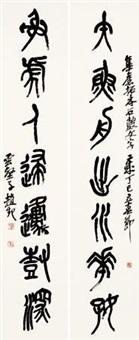篆书 七言联 对联 (couplet) by zhao yunhe