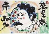 cloud queen by shiko munakata