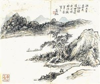 古婺山水 by huang binhong