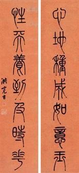 篆书七言 对联 (couplet) by hong liangji
