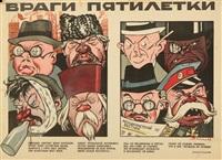 vragi pyatiletki (enemies of the five-year plan) by viktor deni
