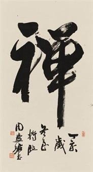 """行书""""禅"""" by zhou huijun"""