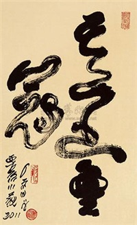 书法 by liyuan xiaodi