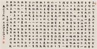 楷书《兰亭序》 by zhou huijun