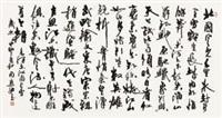 """行书""""毛主席词"""" by zhou huijun"""