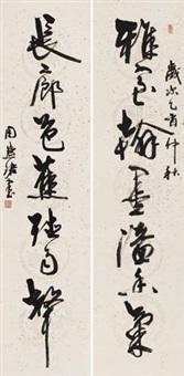行书七言对联 (couplet) by zhou huijun