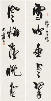 行书五言对联 (couplet) by zhou huijun