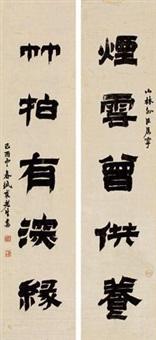 隶书七言 对联 (couplet) by jin nong