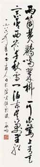 行书「杜甫绝句」 by qi gong