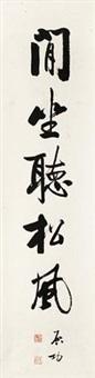 行书「闲坐听松风」 by qi gong