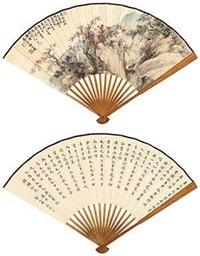秋林策杖 节录韩愈《画记》 (recto-verso) by qi dakui and xing duan