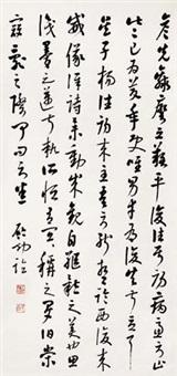 临陆士衡「平复帖」 by qi gong