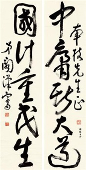 行书五言联 对联 (couplet) by que hanqian