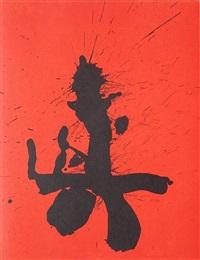 three poems: red samurai by robert motherwell