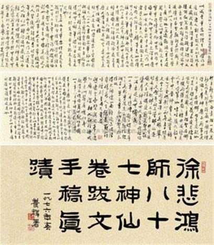 八十七神仙 colophons by xu beihong