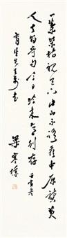 行书七言诗 by liang hancao