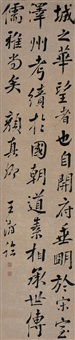 行书 临颜真卿书 (calligraphy in running script) by wang shu
