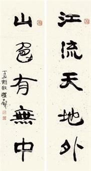 书联 (couplet) by cheng shifa