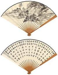 山村独钓 《善鼎铭》 (recto-verso) by xiao junxian and tong danian