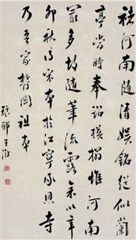 行书 书论 (calligraphy poem in running script) by wang shu
