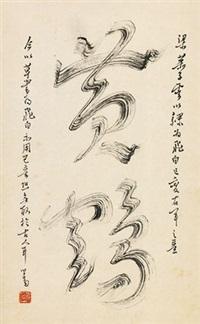 """行书""""黄鹤"""" 镜心 纸本 by pu ru"""