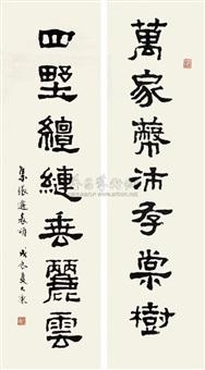 隶书七言联 (couplet) by da kang