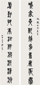 篆书十言联 (couplet) by deng erya