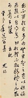 草书 by you zhen