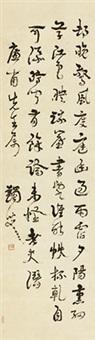 行书五言诗 立轴 纸本 by ma yifu