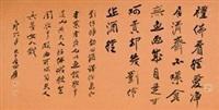 行书 by zhang daqian