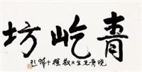 行书 镜片 纸本 by cheng shifa