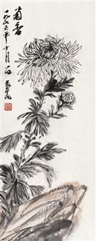 菊香 镜框 设色纸本 by huang zhou