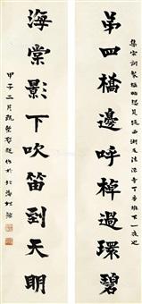 行书九言联 立轴 水墨纸本 (couplet) by liang qichao