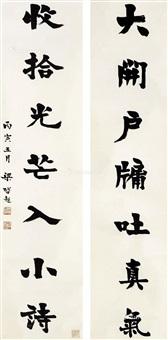 行书七言联 立轴 水墨纸本 (couplet) by liang qichao