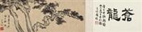 苍龙 (+ frontispiece. smllr) by pu ru