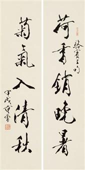行书五言联 (couplet) by fan zeng