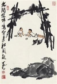 童趣图 (cow boy) by li keran