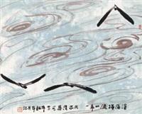 沧海横流 by zhou shaohua