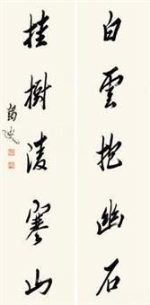 行书五言 对联 (couplet) by ma yifu
