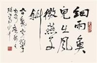 书法 by li xiongcai