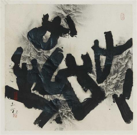 walk (chinese bu) by gu gan