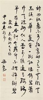 行书 立轴 纸本 by liang qichao