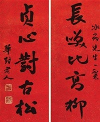 行书五言联 (couplet) by ma liang