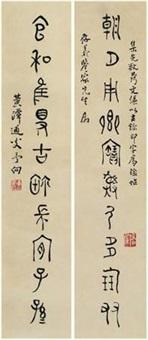 篆书十言联 (couplet) by huang binhong