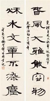 书法对联 (couplet) by qian juntao