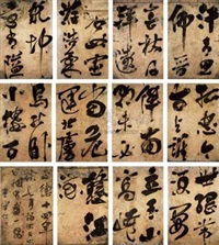 草书诗册 (album w/12 works) by wang shouren